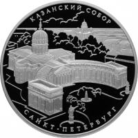 Казанский собор,  г. Санкт-Петербург реверс