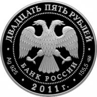 Свято-Троицкий монастырь, г. Муром Владимирской обл. аверс