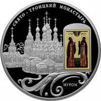 Свято-Троицкий монастырь, г. Муром Владимирской обл. реверс