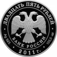 200-летие Царскосельского лицея аверс