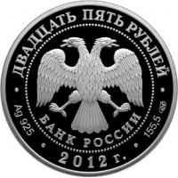 """Саммит форума """"Азиатско-тихоокеанское экономическое сотрудничество"""" в г. Владивостоке аверс"""