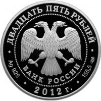400-летие народного ополчения Козьмы Минина и Дмитрия Пожарского аверс