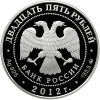 Музей-заповедник В.Д. Поленова, Тульская обл. аверс
