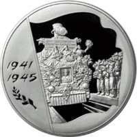 60-я годовщина Победы в Великой Отечественной войне 1941-1945 гг реверс