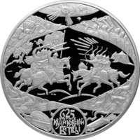 625-летие Куликовской битвы реверс