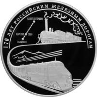 170 лет российским железным дорогам реверс