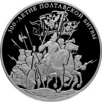 300-летие Полтавской битвы (8 июля 1709 г.) реверс