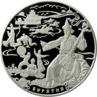 К 350-летию добровольного вхождения Бурятии в состав Российского государства реверс
