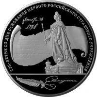 225-летие со дня основания первого российского страхового учреждения реверс