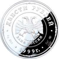 275-летие Санкт-Петербургского монетного двора аверс