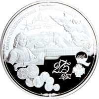 275-летие Санкт-Петербургского монетного двора реверс