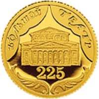 225-летие Большого театра реверс
