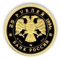 25 рублей, 1994г.  Сохраним наш мир - Соболь, золото, пруф.