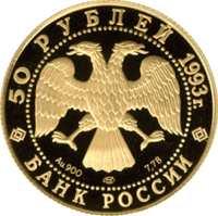 Первая золотая медаль аверс