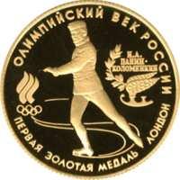 Первая золотая медаль реверс
