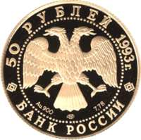 С.В.Рахманинов аверс