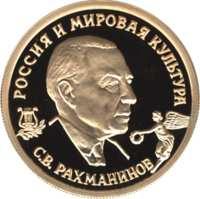 С.В.Рахманинов реверс