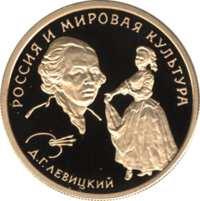 Д.Г. Левицкий реверс