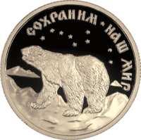 Полярный медведь реверс