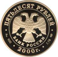 А.В. Суворов аверс
