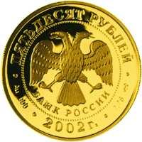 XIX зимние Олимпийские игры 2002 г., Солт-Лейк-Сити, США аверс