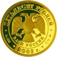 Чемпионат мира по футболу 2002 г. аверс