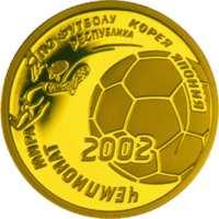 Чемпионат мира по футболу 2002 г. реверс