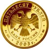 Чемпионат мира по биатлону 2003 г., Ханты-Мансийск аверс