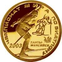 Чемпионат мира по биатлону 2003 г., Ханты-Мансийск реверс