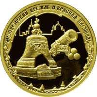 Московский Кремль и Красная площадь реверс
