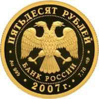 Андрей Рублев аверс