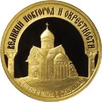 Исторические памятники Великого Новгорода и окрестностей реверс