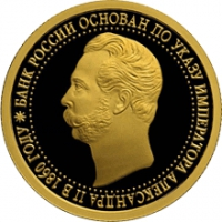 150-летие Банка России реверс