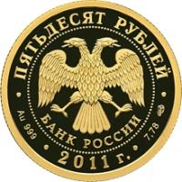 200-летие Внутренних войск МВД России аверс