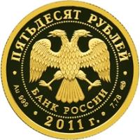 Сбербанк 170 лет аверс