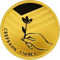 Сбербанк 170 лет реверс