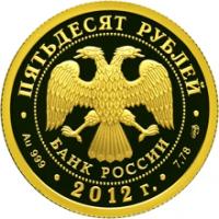 1150-летие зарождения российской государственности аверс