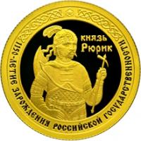 1150-летие зарождения российской государственности реверс