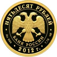 1000-летие единения мордовского народа с народами Российского государства аверс