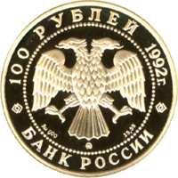 М.В. Ломоносов аверс