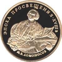 М.В. Ломоносов реверс