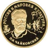 П.И.Чайковский реверс