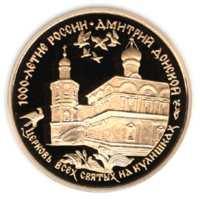 Дмитрий Донской реверс
