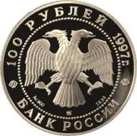 850-летие основания Москвы аверс