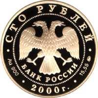300-летие учреждения Петром I Приказа рудокопных дел аверс