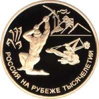 300-летие учреждения Петром I Приказа рудокопных дел реверс