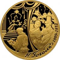 200-летие со дня рождения Н.В. Гоголя реверс