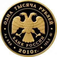 """Корабль """"Гото Предестинация"""" аверс"""