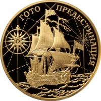 """Корабль """"Гото Предестинация"""" реверс"""