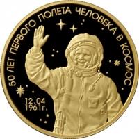 50 лет первого полета человека в космос реверс